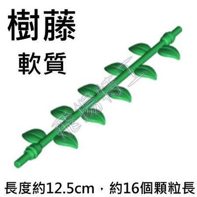 【飛揚特工】小顆粒 積木散件 SRE877 樹藤 造景 景觀 植物 第三方(非LEGO,可與樂高相容)