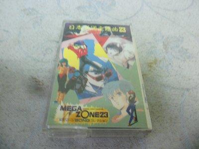 紫色小館40-------日本卡通主題曲 23