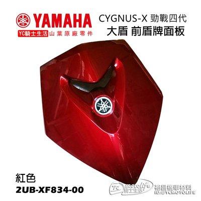 YC騎士生活_YAMAHA山葉原廠 紅 盾牌 勁戰四代 新勁戰4代 盾牌 大盾牌 面板 前護片 車殼 2UB-XF834