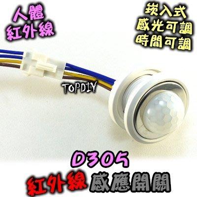 自動開燈【TopDIY】D305 4線式 崁入裝潢 分離式 省電 紅外線 大功率 燈泡 感應器 人體 感應開關 LED