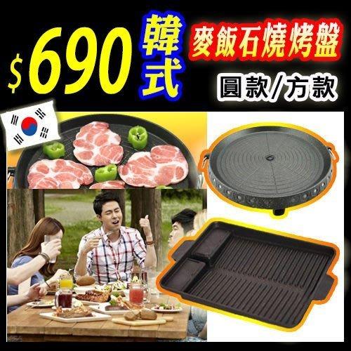 韓式麥飯石燒烤盤(圓形/長方形) 戶外便攜卡式爐用 不黏鍋烤盤 鐵板燒韓式烤肉盤   690元
