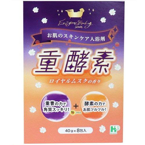 【JPGO】預購-日本製 Health株式會社 重酵素 潤膚入浴劑 40gx8包入~皇室麝香#163