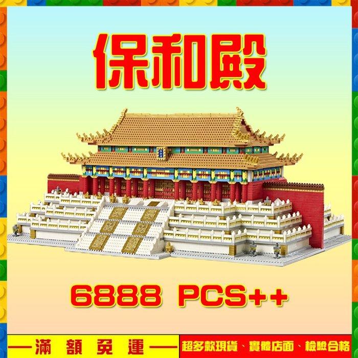 【現貨當天出】故宮 保和殿 6888片+ YZ090 大型 建築系列 世界建築 微型 鑽石 積木 樂高 串聯 創意積木