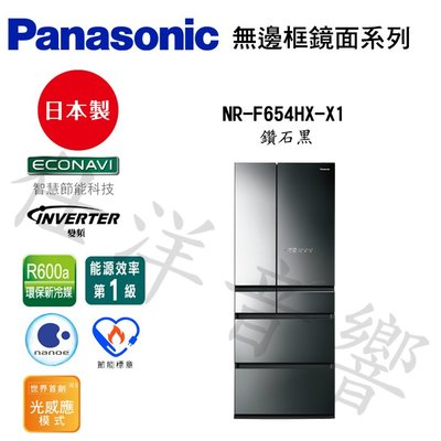 Panasonic 國際牌 『日本製』650公升 ECONAVI 無邊框鏡面系列 六門變頻冰箱 NR-F654HX