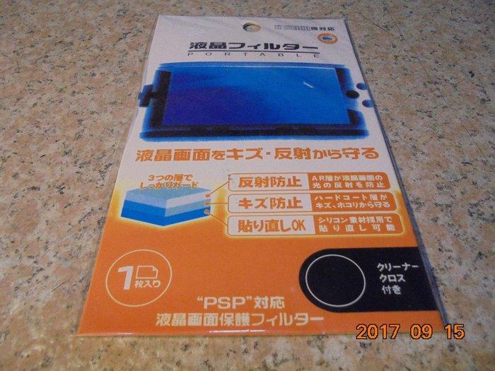 SONY PSP螢幕保護貼 3007/2007/1007 主機 薄機/厚機皆適用 直購價50元 桃園《蝦米小鋪》