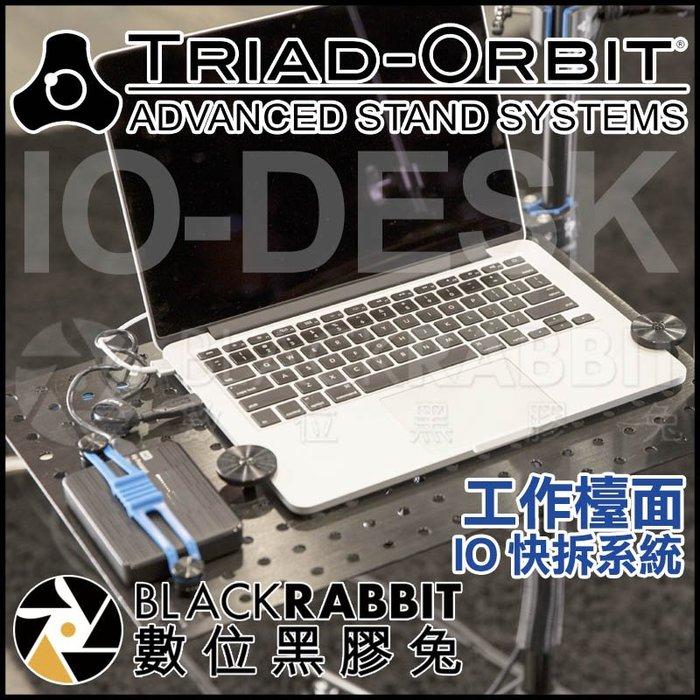 數位黑膠兔【 TRIAD-ORBIT IO-DESK 工作檯面 - IO 快拆系統 】 筆電 電腦 桌架 導播機 工作台