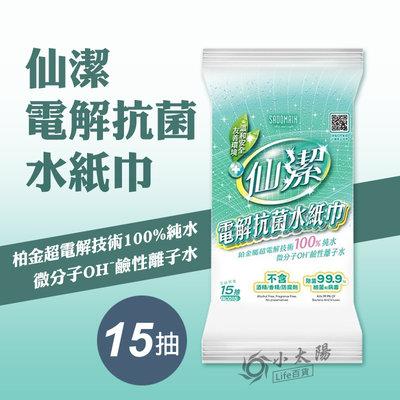 小太陽 Sadomain 仙潔電解抗菌水紙巾 RC015 濕紙巾 不含酒精 兒童可用 新北市