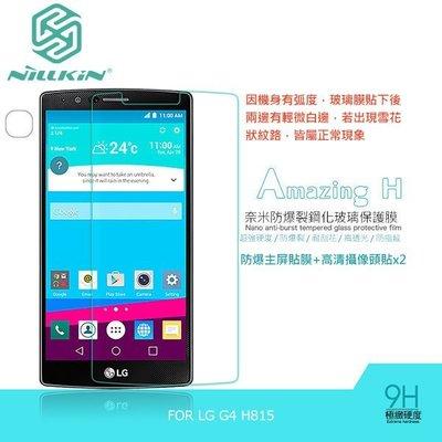 *PHONE寶*NILLKIN LG G4 H815 Amazing H 防爆鋼化玻璃貼 無導角 9H硬度