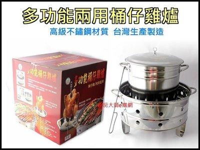 廚房大師-多功能不鏽鋼桶仔雞爐 烤肉爐 可當烤肉架 適用木炭悶烤 中秋下殺:700元