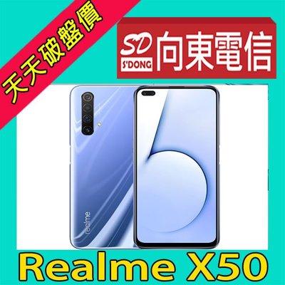 【向東-南港忠孝店】全新realme X50 8+128g 30W快充雙前鏡頭 攜碼台星999 手機1元