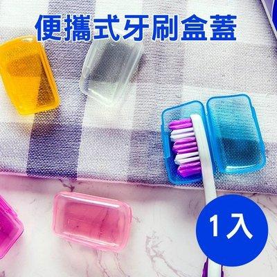Color_me【G021】便攜式牙刷盒蓋1入 便攜式 牙刷盒蓋 牙刷衛生頭套 牙刷 便攜式 洗漱衛生 乾淨 安全 保護