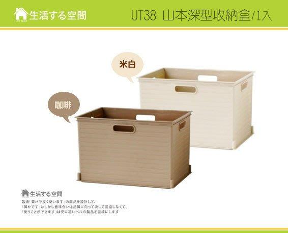 『6個以上另有優惠』UT38山本收納籃/收納箱/包包置物櫃/玩具收納/重疊籃/萬用藍/書籍收納/衣物收納籃/生活空間