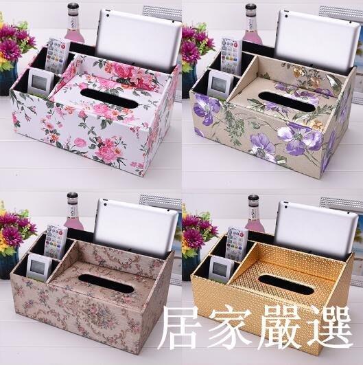 【嚴選】放盒多功能紙巾家用客廳抽創意收納盒簡約紙盒子面巾盒遙控器的