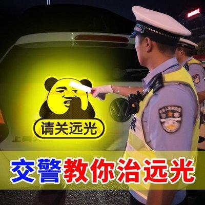 憶江南 機車貼紙 車輛摩托車貼紙反光貼片個性貼夜光夜間女司機遮擋車尾尾箱遠光燈
