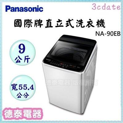 Panasonic【NA-90EB】國際牌9kg直立式洗衣機【德泰電器】