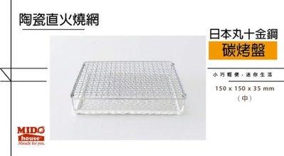 【PO791028-1】日本丸十金網 陶瓷直火燒網/烤網/燒烤架-15cm (中)《Midohouse》