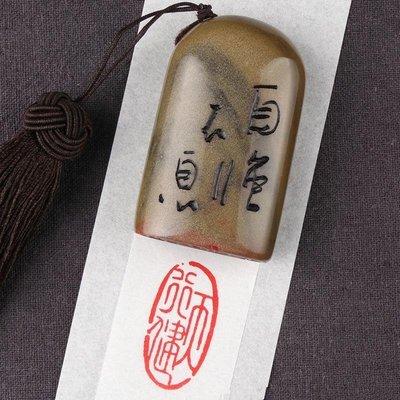 【天行健】閒章手工篆刻成品印章定制作書畫收藏書法引首押尾國畫E1383