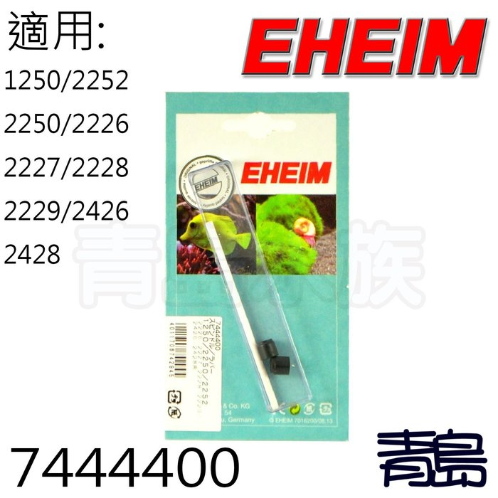Y。。。青島水族。。。7444400德國EHEIM---陶瓷軸心(零配件)==2250 2252用