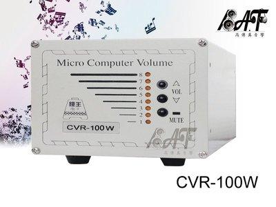 高傳真音響【鐘王 CVR-100W】觸控式八段音量調整