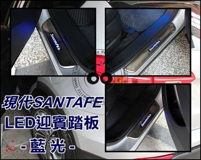 新竹【阿勇的店】2014年4月後 SANTA FE 山土匪 專用 LED 白金門檻迎賓踏板 OEM 一組4片藍光 原
