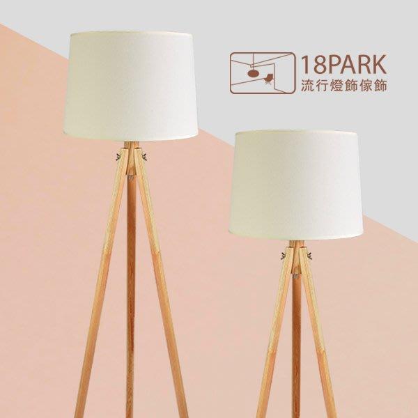 【18Park 】木意生活 Wood Life [ 文匯報落地燈 ]