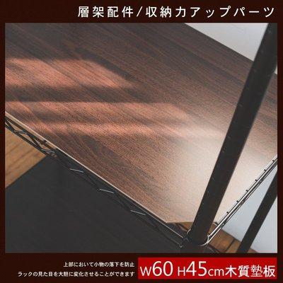 完美主義|層架專用配件 60x45公分層網專用木質墊板【J0133】