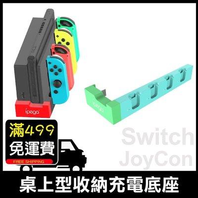 NS Switch Joycon 專用充電底座 充電座 手把底座 手把座 動森 經典 配色 原廠手把 座充 同時6支