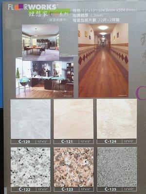 美的磚家~超值特價FLOOR WORK 30cm*30cm*1.2m/m塑膠地磚塑膠地板~每坪350元!經濟耐用