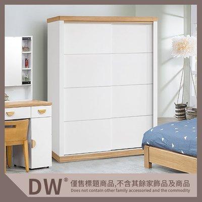 /【多瓦娜】席那4.6尺衣櫥(C57) 19046-042003