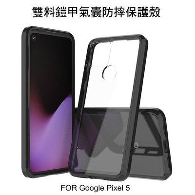 --庫米--Google Pixel 5 透明鎧甲防摔套 彈性氣囊 双料保護套