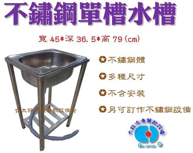 *大銓冷凍餐飲設備*【全新訂製】不鏽鋼水槽/特殊訂製品/水槽工作台/自取價/