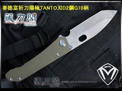 《藏刀閣》MEDFORD-(187系列)綠色G10+鈦柄折刀(大)
