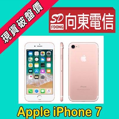 【向東-新北蘆洲店】全新蘋果apple  iphone 7 128g 攜碼中華999吃到飽  手機2490元