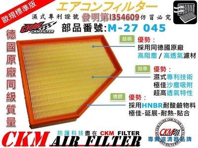【CKM】寶馬 BMW F32 F33 F36 420i 原廠 正廠 型 油性 濕式 空氣蕊 空氣芯 空氣濾網 引擎濾網