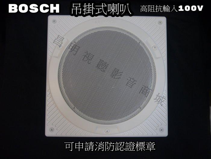 【昌明視聽】BOSCH 吊掛式喇叭 高阻抗100V輸入 可申請消防認證標章 商用空間 公共空間 工廠 適用