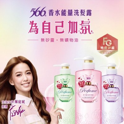 【Darling小舖】566 萌髮 香水能量洗髮露 新北市