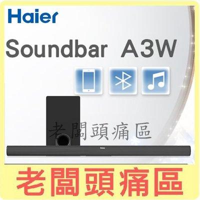 原廠保固€老闆頭痛區~Haier海爾 藍牙無線聲霸揚聲器劇院組合Soundbar+重低音揚聲器 A3W~另有A3S選購