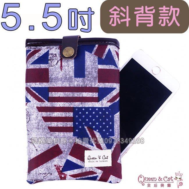 貝格美包館 5.5吋斜背手機包 BQ 英國國旗 Queen&Cat 台灣製防水包 手機袋 交換禮物 滿額免運