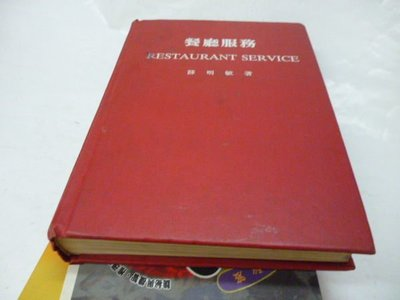 買滿500免運&-《餐廳服務restaurant service》民79年-薛明敏