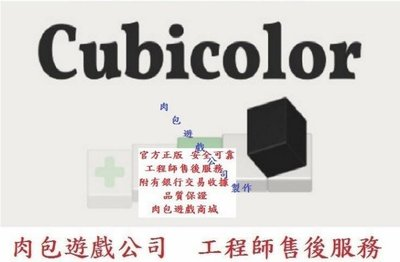 PC版 官方正版 肉包遊戲 STEAM Cubicolor