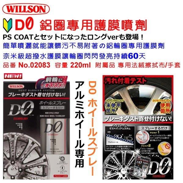 和霆車部品中和館—日本Willson威爾森 D0 鋁圈專用護膜噴劑 髒污不易附著鋁圈鍍膜劑 品番02083 日本製造
