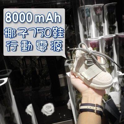 【批】【零】椰子750鞋便攜式8000mah造型裝飾品行動電源