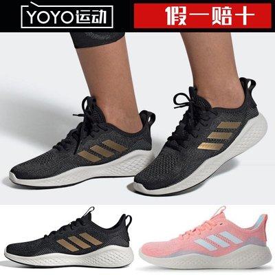 13C~阿迪達斯女鞋2020夏新款透氣運動鞋休閒輕便跑步鞋EG3675 EG3670