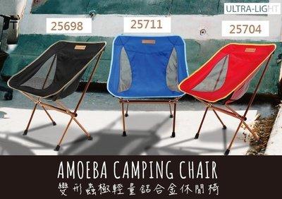 【新品特價】 OutdoorBase 25698 25704 25711 鋁合金休閒椅 登山椅 野餐椅 釣魚椅 摺疊椅