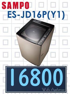 【網路3C館】原廠經銷,可自取 【來電價16800】 SAMPO 聲寶16公斤單槽變頻 洗衣機 ES-JD16P(Y1)