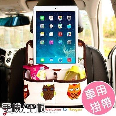 八號倉庫  汽車後座椅背袋 車用收納袋 帶觸摸屏 手機 平板 【2X154E497】