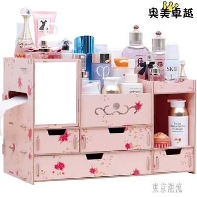 大號木制桌面化妝品收納盒化妝盒飾品盒抽...