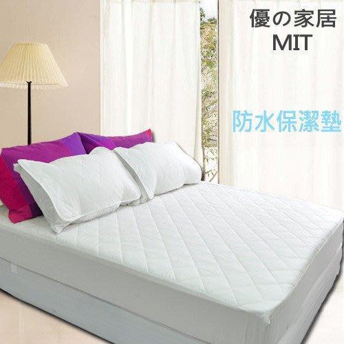 【優の家居】台灣製造《防水雙人加大 床包式保潔墊》租屋族的幫手~防水保潔墊 2件95折