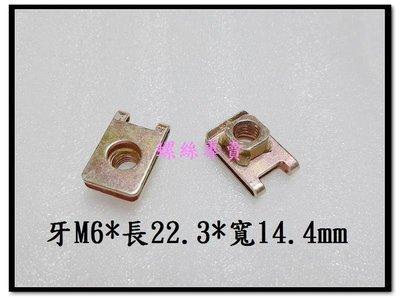 【螺絲專賣】M6 焊接螺母/組合螺母/固定螺帽/夾片螺母/焊接組合螺母