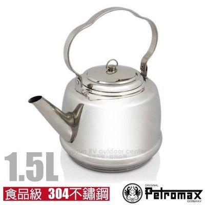 大里RV城市【德國 Petromax】 TEAKETTLE 高品質食品級304 不鏽鋼煮水壺1.5L.茶壺鍋 TK1